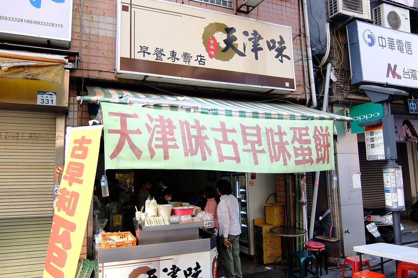 天津味 古早味蛋餅,就在瑞隆路上,很好找的