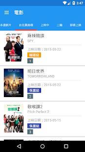 電影時刻 MovieTime- screenshot thumbnail
