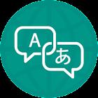 多语种翻译 icon