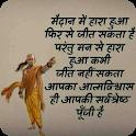 Chanakya Neeti Quotes in Hindi icon