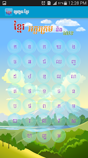 Khmer Alphabet - náhled
