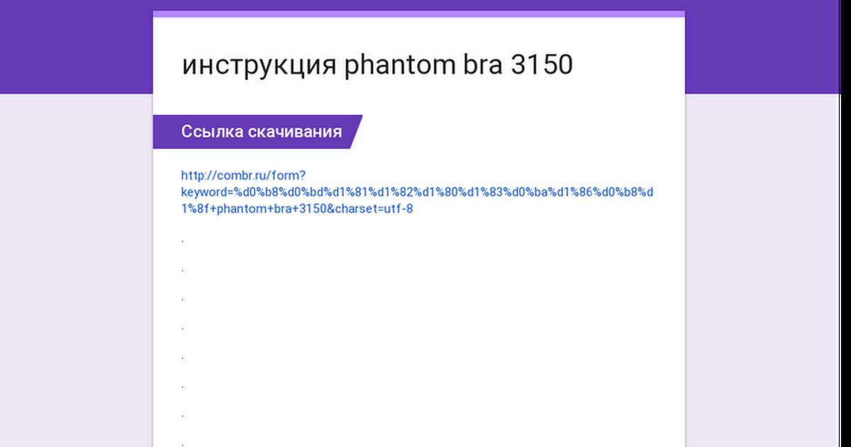 инструкция phantom bra 3150