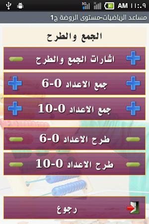 مساعد الرياضيات:مستوى الروضة 1 1.0.5 screenshot 2071137