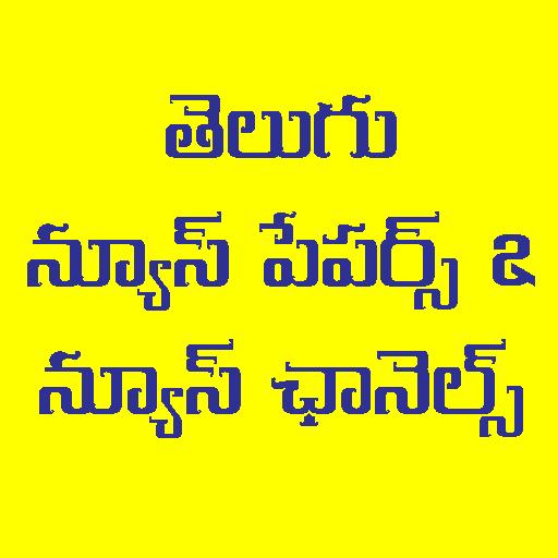 Telugu News Papers & Live News