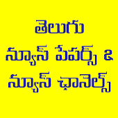 Telugu News Papers & Live News
