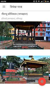 Dipankha Yatra - náhled