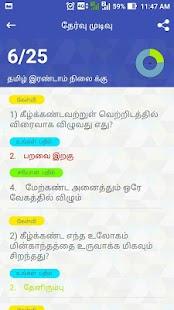 TNPSC VAO Exam Quiz VAO Exam Test Practice Tamil - náhled