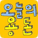 돈버는어플[오늘의용돈] - 매일매일 알바하는 돈버는앱 icon