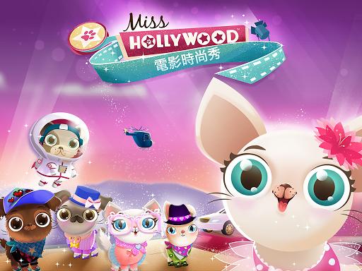 Miss Hollywood: 電影時尚秀!
