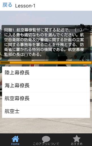無料娱乐AppのQuiz for 航空自衛隊|記事Game