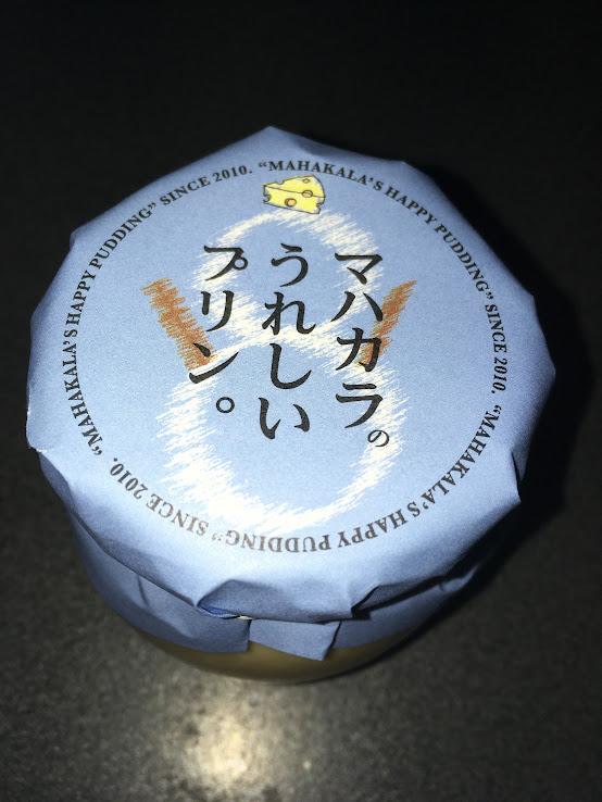 マカハラチーズプリン