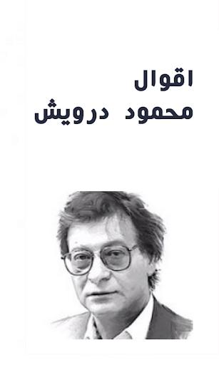اقوال محمود درويش