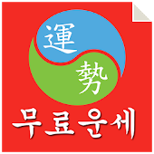 Korea Free Horoscopes App