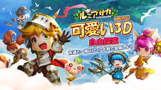 ルミア サガ-ちび萌え自由大冒険 screenshots 2