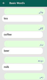 Urdu to english learning pro - náhled
