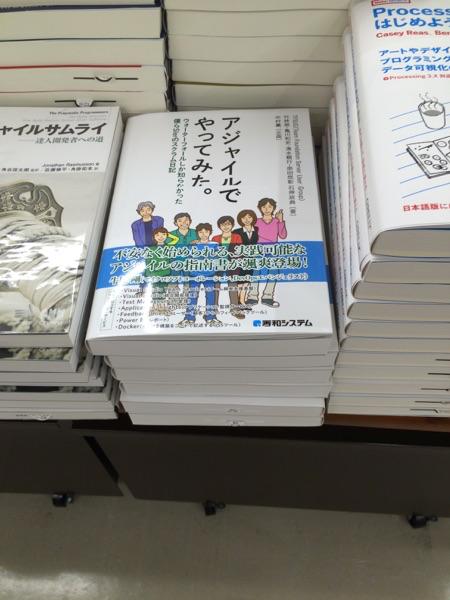 ジュンク堂書店池袋本店で平積みの書籍