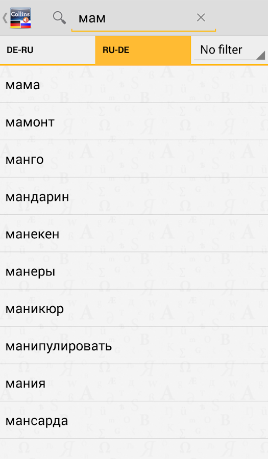 German<>Russian Dictionary T- screenshot