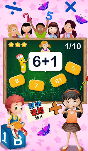數學智力題幼兒