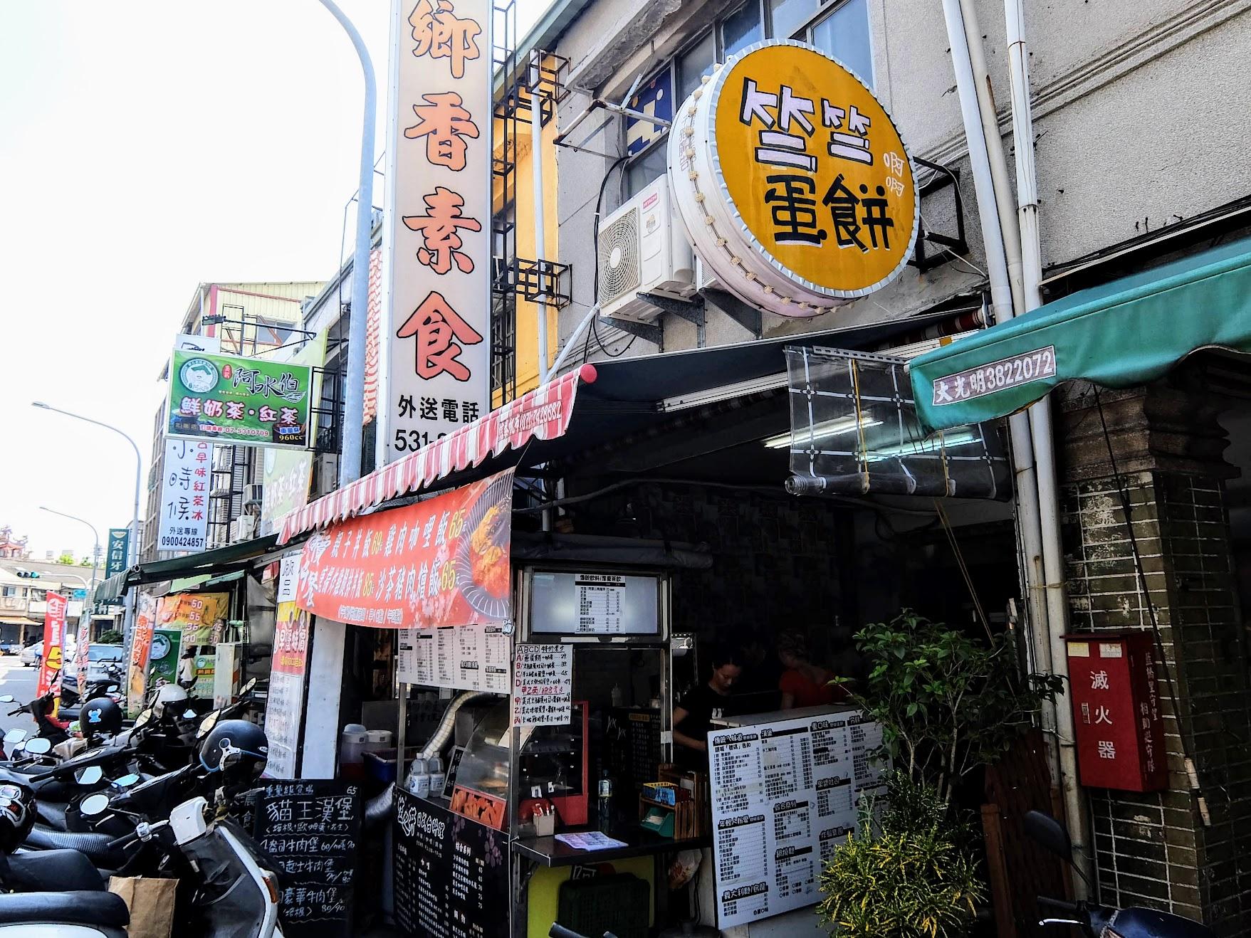 竺竺蛋餅,在鹽埕區北端街的路邊
