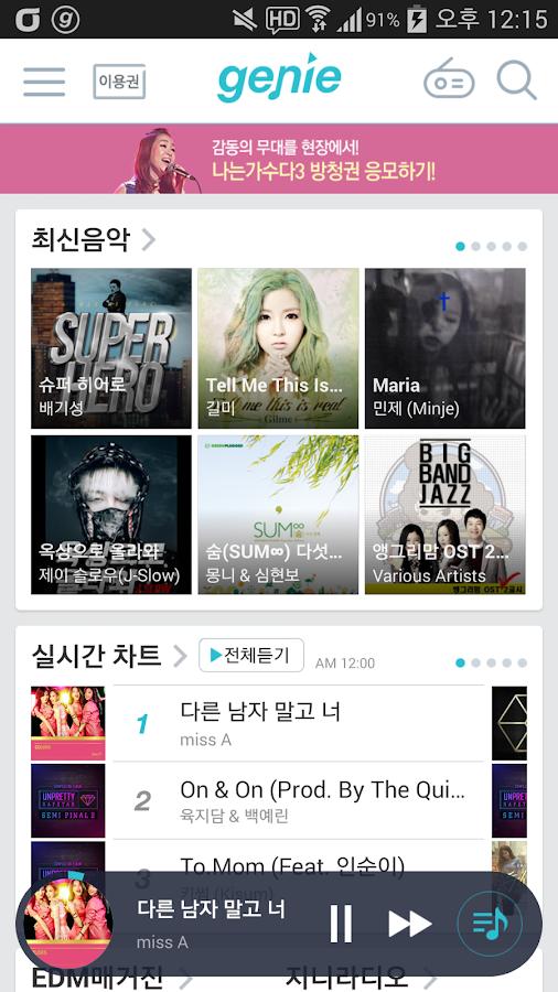 지니 뮤직 - genie - screenshot