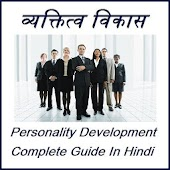 Personality Development Guide In Hindi