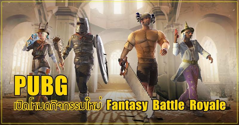 PUBG เปิดโหมดกิจกรรมใหม่ Fantasy Battle Royale