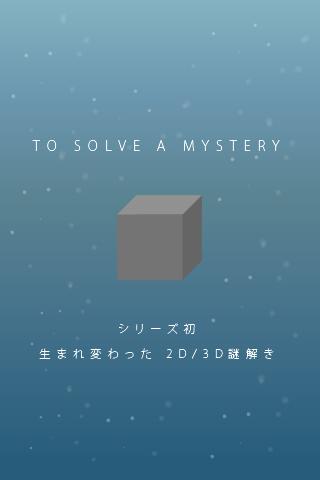 謎解き TO SOLVE A MYSTERY