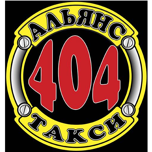 Такси 404 - заказ онлайн (app)