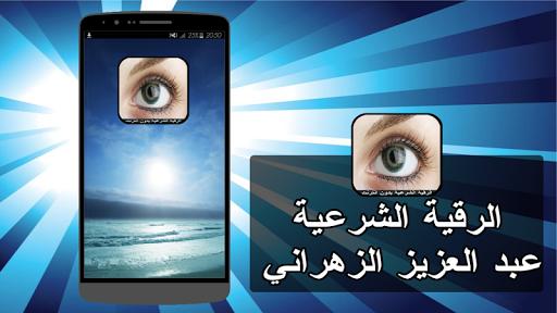 رقية شرعية عبد العزيز الزهراني