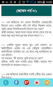 পৃথিবীর সেরা কৌতুক-বোকা বানানোর জোকস-Bangla Joks - náhled