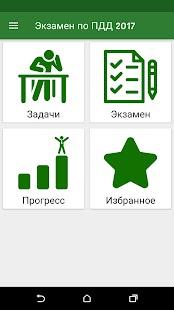 Экзамен ПДД Узбекистан 2018 - náhled