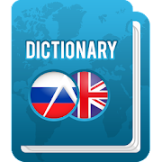 Russian Dictionary - Russian Translator