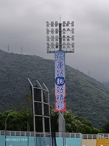 110年花蓮縣公教聯合運動會