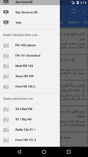 Star TV Channels 1.1.8 screenshots 18