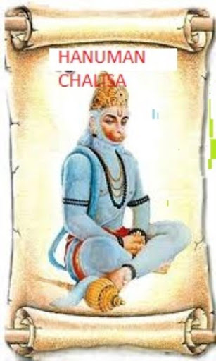 Vihari Hanuman Chalisa hindi