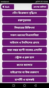 মেডিসিন গাইড কোন রোগের কোন ঔষধ Kon roger kon osudh Apk  Download For Android 2