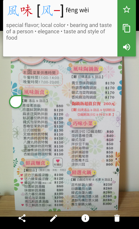 Hanping Chinese Popup- screenshot