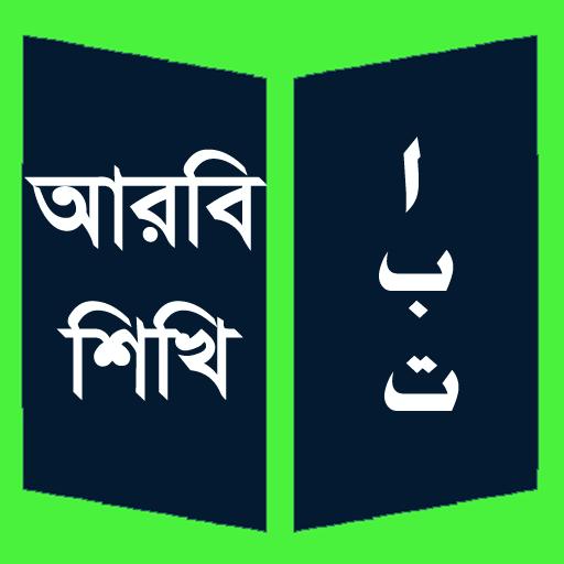 Zapojit bangla význam