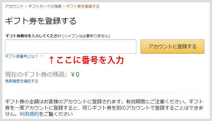 Amazonギフト券を自分のアカウントに登録する方法