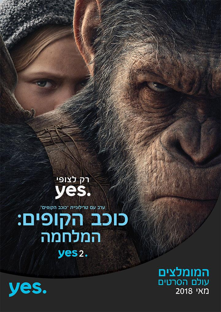 \\filesrv.yesdbs.co.il\HQ-Content_Public\yes12345\2018\מאי\עיצובים מאסף\2018_MAY_MOVIES_page-1.jpg