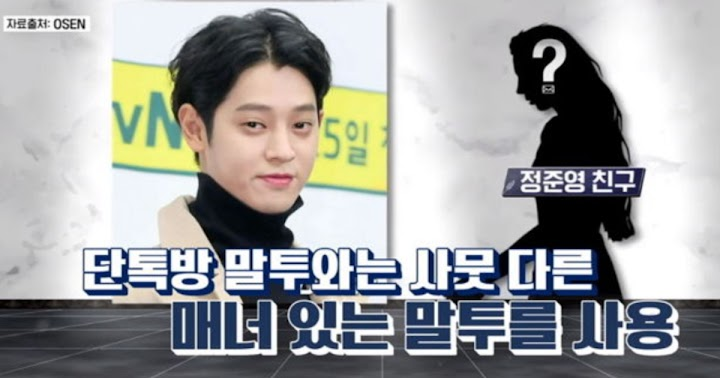 Jung Joon Young Was Supposedly a Completely Different Person in