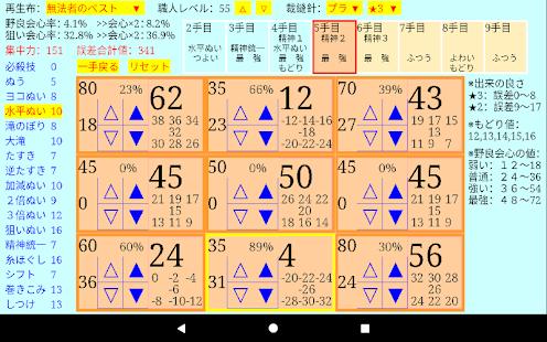 ドラクエ10裁縫職人ナビ - náhled