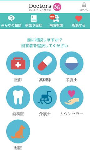 玩免費醫療APP|下載身長の悩みを専門家に相談できるアプリ-Doctors Me app不用錢|硬是要APP