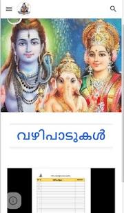Download Shree Perunkurissi Mahadeva Temple For PC Windows and Mac apk screenshot 2