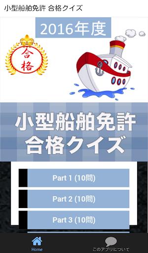 小型船舶免許 合格クイズ
