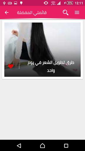 خلطات تطويل و تنعيم الشعر المجربة  بدون نت for PC