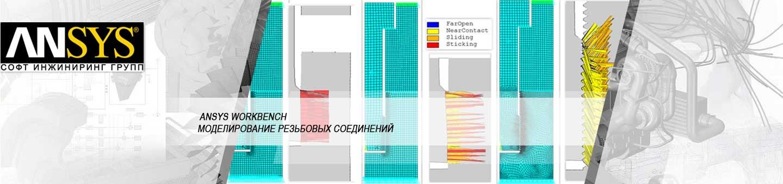 Детализированное моделирование резьбовых соединений