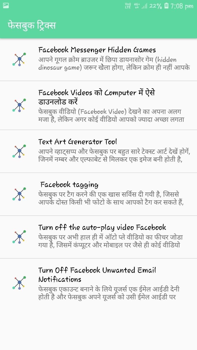 Скриншот Tech Tricks - टिप्स-ट्रिक्स