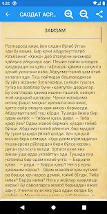Download САОДАТ АСРИ ҚИССАЛАРИ (1 китоб) For PC Windows and Mac apk screenshot 2