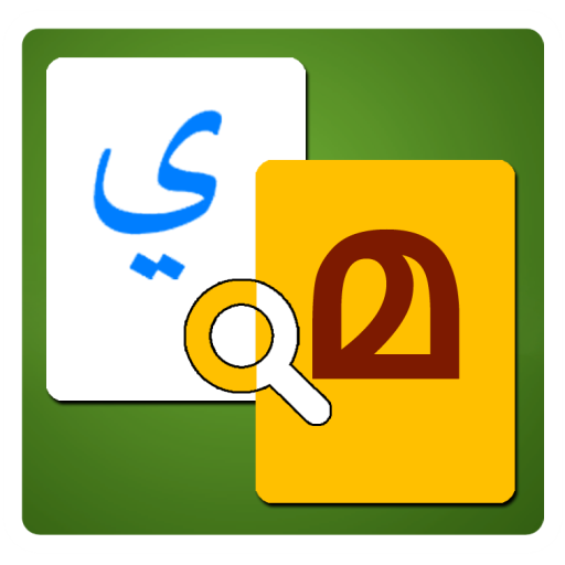 Arabic to Malayalam Dictionary - Apps on Google Play